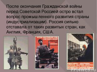 После окончания Гражданской войны перед Советской Россией остро встал вопрос про
