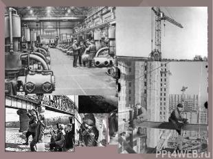 В ходе индустриализации советские люди сделали невозможное. За несколько лет был