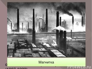 Днепрогэс — гидроэлектростанция, одна из великих строек первых пятилеток (1927-1