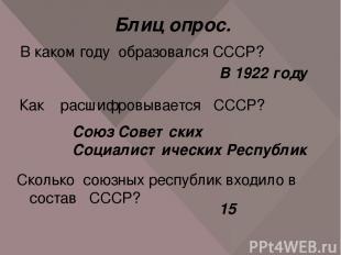 Блиц опрос. В каком году образовался СССР? В 1922 году Как расшифровывается СССР