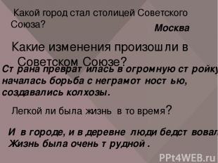 Какой город стал столицей Советского Союза? Москва Какие изменения произошли в С