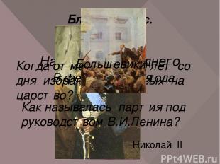 Блиц – опрос. Назовите последнего русского царя. Николай II Когда отмечалось 300