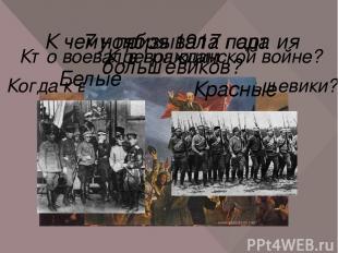 К чему призывала партия большевиков? К революции Когда к власти пришли большевик