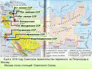 Со временем в состав СССР вошли 15 союзных республик. Википедия Эстонская ССР Ла