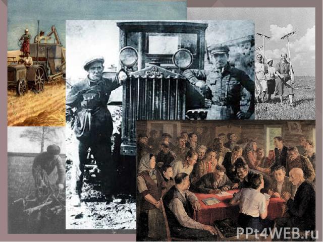 После 1917 года сбылась мечта многих крестьян – они получили землю. Правда крестьянин не стал полноправным хозяином этой земли. Она дана была ему лишь в пользование. Десятки строящихся фабрик и заводов нуждались в рабочей силе, которую нужно было ко…