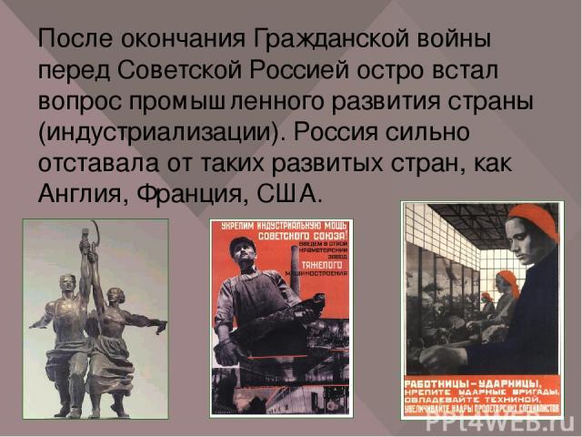 После окончания Гражданской войны перед Советской Россией остро встал вопрос промышленного развития страны (индустриализации). Россия сильно отставала от таких развитых стран, как Англия, Франция, США. Необходимо было строить новые заводы и фабрики,…