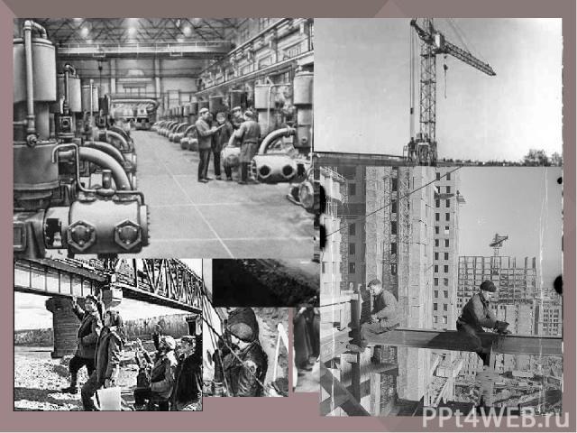 В ходе индустриализации советские люди сделали невозможное. За несколько лет была почти на пустом месте построена современная тяжелая промышленность, появились сотни новых заводов, шахт, железных дорог. Самые знаменитые — Днепрогэс, Магнитка, Уралма…