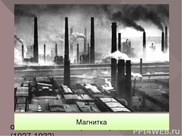 Днепрогэс — гидроэлектростанция, одна из великих строек первых пятилеток (1927-1932). Магнитка
