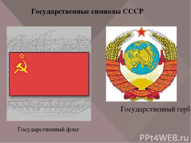 Государственные символы СССР Государственный флаг Государственный герб