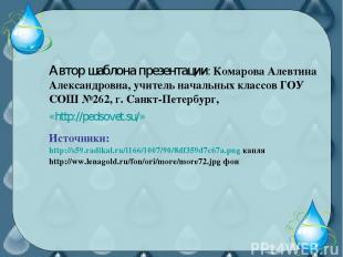Автор шаблона презентации: Комарова Алевтина Александровна, учитель начальных кл
