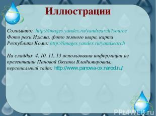 Солнышко: http://images.yandex.ru/yandsearch?source Фото реки Ижма, фото земного