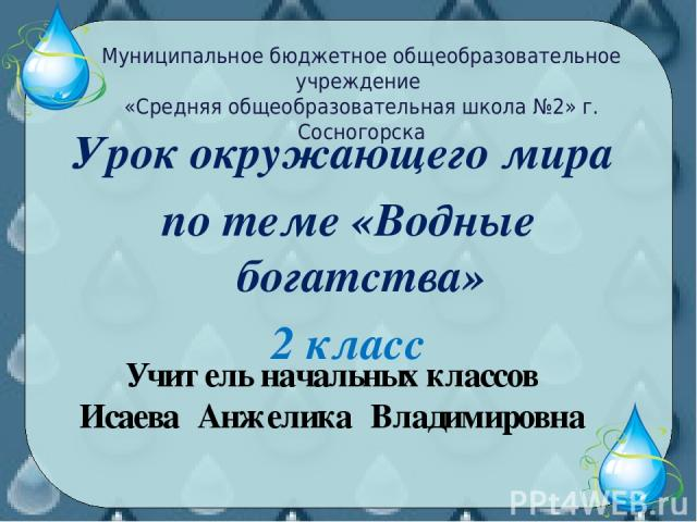 Мосфильмовской Москве 2 класс окружающий мир водные богатства Начало
