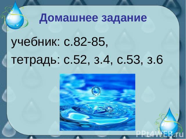Домашнее задание учебник: с.82-85, тетрадь: с.52, з.4, с.53, з.6
