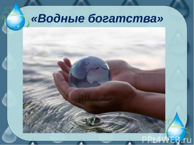 «Водные богатства»
