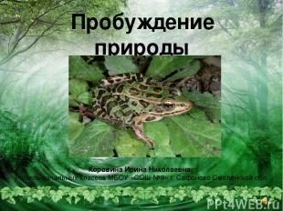 Пробуждение природы Лягушка Коровина Ирина Николаевна, учитель начальных классов