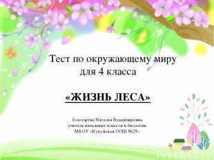 Тест по окружающему миру для 4 класса «ЖИЗНЬ ЛЕСА» Золотарева Наталья Владимиров