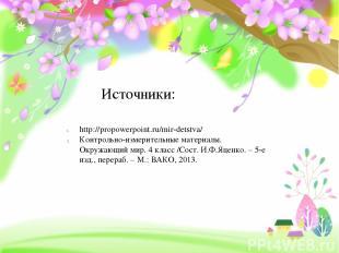 Источники: http://propowerpoint.ru/mir-detstva/ Контрольно-измерительные материа