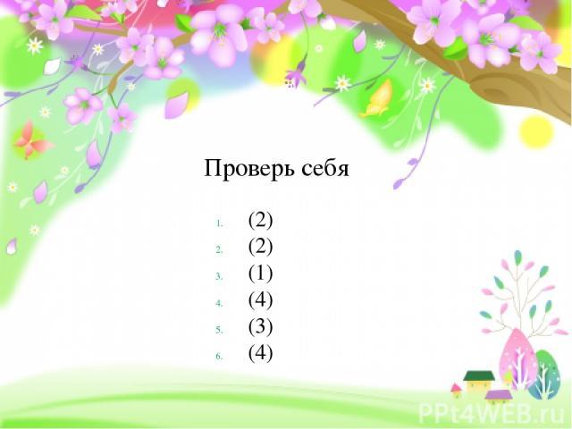 Проверь себя (2) (2) (1) (4) (3) (4)