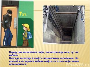 Перед тем как войти в лифт, посмотри под ноги, тут ли кабина. Никогда не входи в