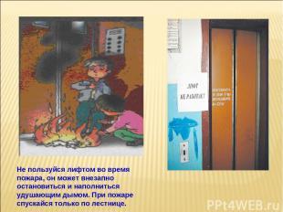 Не пользуйся лифтом во время пожара, он может внезапно остановиться и наполнитьс