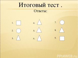 Итоговый тест . Ответы: 1. 2. 3. 4. 5. 6. 7. 8. 9.