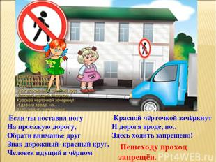 Если ты поставил ногу На проезжую дорогу, Обрати вниманье друг Знак дорожный- к
