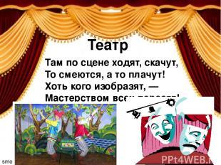 smolenczewatat Там по сцене ходят, скачут, То смеются, а то плачут! Хоть кого из