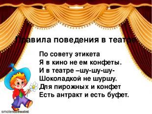 smolenczewatat Правила поведения в театре 4 2 5 3 6 7 8 9 1