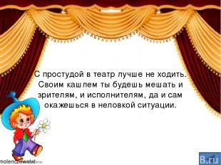 smolenczewatat  Проверь себя: За сколько времени нужно приходить в театр? За 5м