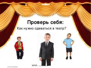 smolenczewatat  Проверь себя: Как вести себя во время спектакля? кричать свисте