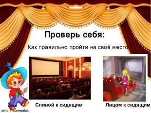 smolenczewatat  Проверь себя: На какое место можно садиться в зале? На любое ме