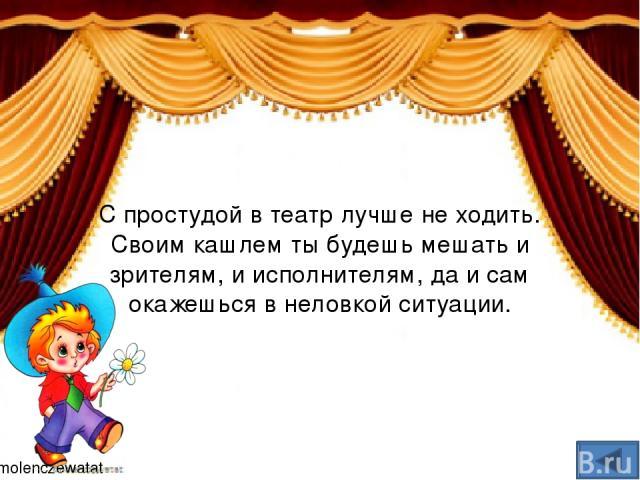 smolenczewatat  Проверь себя: За сколько времени нужно приходить в театр? За 5минут до начала За 15-20 минут до начала Когда начнётся спектакль