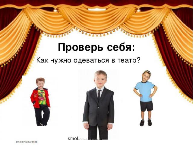 smolenczewatat  Проверь себя: Как вести себя во время спектакля? кричать свистеть топать ногами Не разговаривать