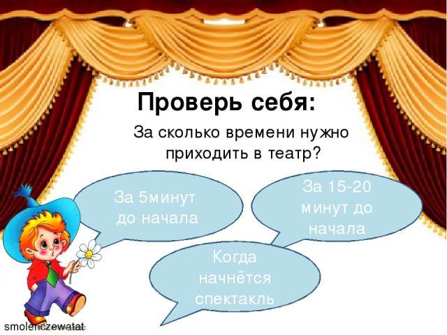smolenczewatat  Проверь себя: Что можно взять с собой в театр?