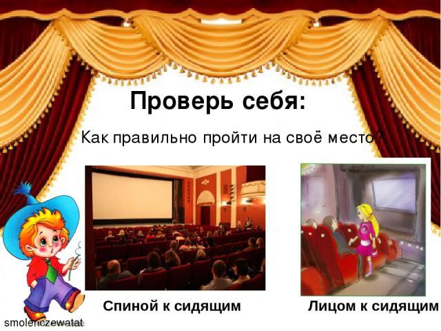 smolenczewatat  Проверь себя: На какое место можно садиться в зале? На любое место Где ближе На указанное в билете место