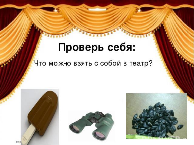 источники smolenczewatat http://img-fotki.yandex.ru/get/5821/4243123.2f/0_877b2_d2ba17f3_L.jpg http://pixelbrush.ru/uploads/posts/2012-10/1349666792_gl.jpg- фон http://chudo-udo.com/pravila-etiketa/item/1876-pravila-povedeniya-v-teatre-v-kino-na-kon…