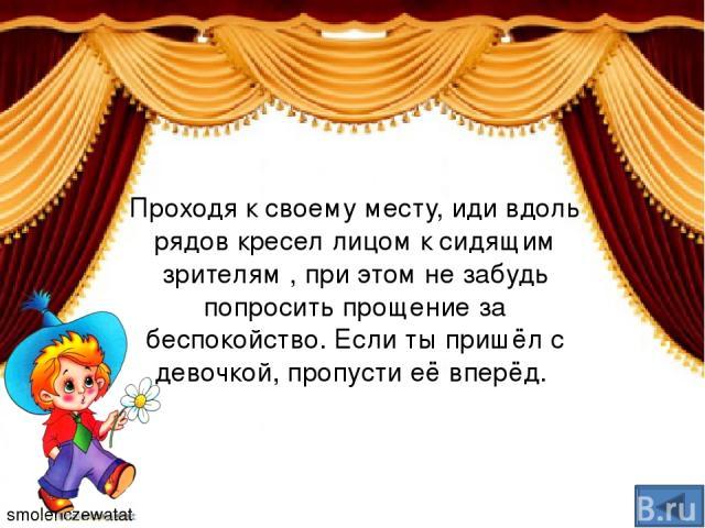 smolenczewatat  С простудой в театр лучше не ходить. Своим кашлем ты будешь мешать и зрителям, и исполнителям, да и сам окажешься в неловкой ситуации.