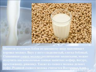 Напиток из соевых бобов по внешнему виду напоминает коровье молоко. Вкус у него