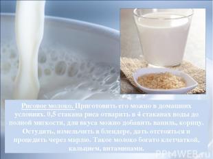 Рисовое молоко. Приготовить его можно в домашних условиях. 0,5 стакана риса отва
