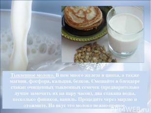 Тыквенное молоко. В нем много железа и цинка, а также магния, фосфора, кальция,