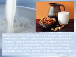 Миндальное молоко. В нем много магния, фосфора, кальция, витамина Е, цинка. Смеш