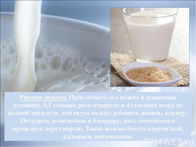 Рисовое молоко. Приготовить его можно в домашних условиях. 0,5 стакана риса отварить в 4 стаканах воды до полной мягкости, для вкуса можно добавить ваниль, корицу. Остудить, измельчить в блендере, дать отстояться и процедить через марлю. Такое молок…