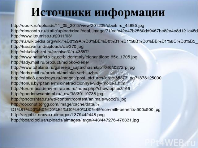 http://oboik.ru/uploads/11_05_2013/view/201209/oboik.ru_44985.jpg http://desconto.ru/static/upload/deal/deal_image/71/ce/c42e47b2560dd9467be82e4e8d121c45d528de4f.jpg http://www.koumiss.ru/2011/03/ http://ru.wikipedia.org/wiki/%D0%9A%D0%BE%D0%B1%D1%8…