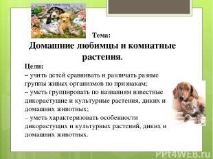 Тема: Домашние любимцы и комнатные растения. Цели: – учить детей сравнивать и ра