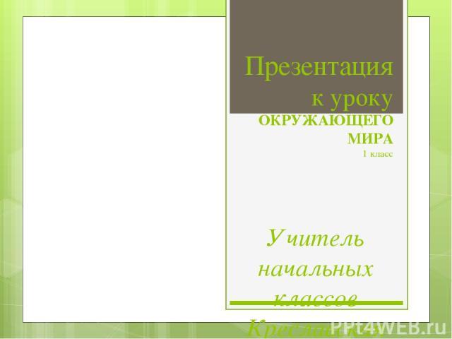 Презентация к уроку ОКРУЖАЮЩЕГО МИРА 1 класс Учитель начальных классов Креславская Юлия Сергеевна