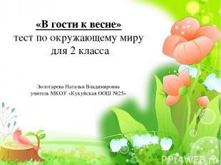 «В гости к весне» тест по окружающему миру для 2 класса Золотарева Наталья Влади