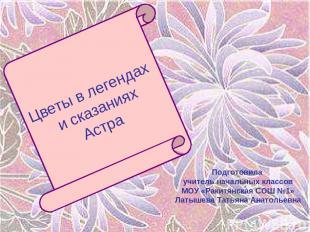 Цветы в легендах и сказаниях Астра Подготовила учитель начальных классов МОУ «Ра