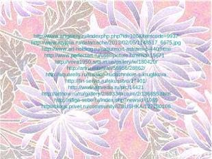 http://www.artgalery.ru/indexphp.php?id=100&itemcode=9937 http://www.myjulia.ru/
