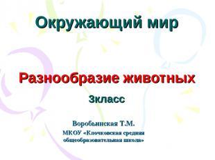 Окружающий мир Разнообразие животных 3класс Воробьинская Т.М. МКОУ «Клочковская