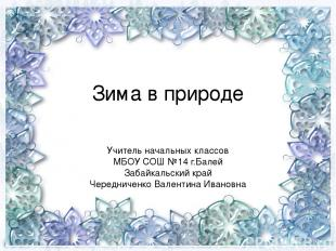 Зима в природе Учитель начальных классов МБОУ СОШ №14 г.Балей Забайкальский край